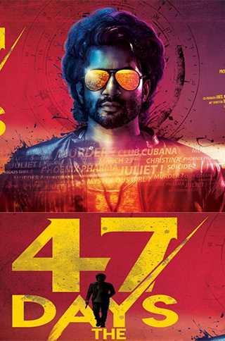 47 days telugu movie review pakaoo